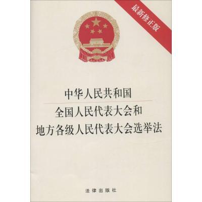 WX1中华人民共和国全国人民代表大会和地方各级人民代表大会选举法(近期新修正版)