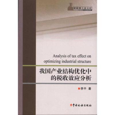 我國產業結構優化中的稅收效應分析