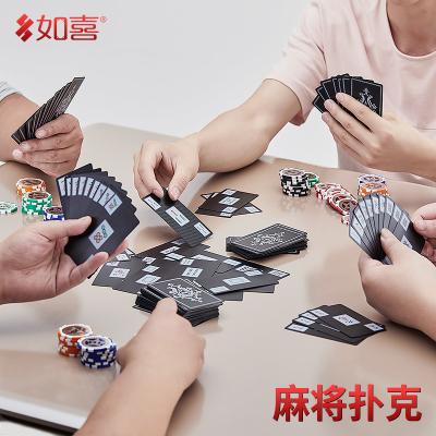 如喜PVC磨砂全塑料撲克麻將牌紙制迷你旅行便攜麻將撲克防水撲克麻將