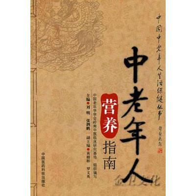 正版 中老年人营养指南制 刘明 等编 中国医药科技出版社 9787506758031 书籍
