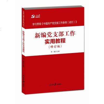 正版新編黨支部工作實用教程(修訂版)種博人民日報9787511550323