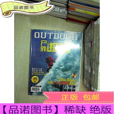 正版九成新户外探险 2007 10