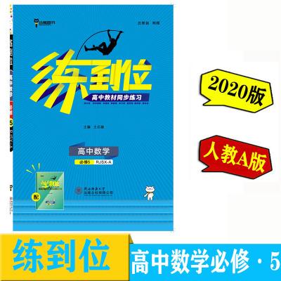 2020版小熊圖書 王后雄 練到位 高中數學 必修5 配人教A版