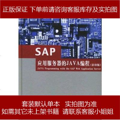 SAP應用服務器的JAVA編程 卡爾·凱斯勒 東方出版 9787506022286