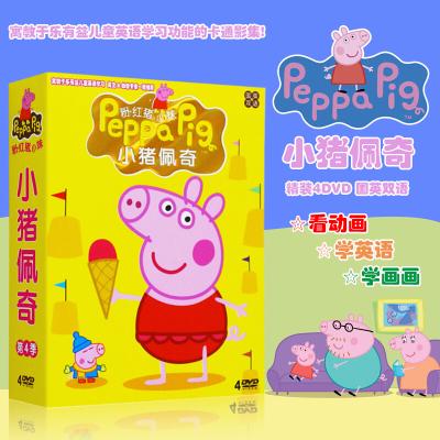 粉红猪小妹小猪佩奇第四季dvd碟片儿童双语教学早教动画片光盘