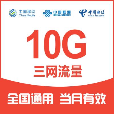 移動 電信 聯通手機流量充值10G 全國通用 當月有效