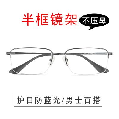 新款男士近視眼鏡半框光學眼鏡架方形超輕近視鏡商務眼鏡男配變色6425