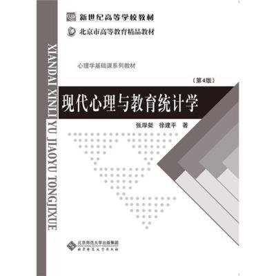 現代心理與教育統計學
