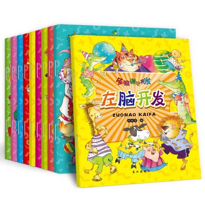 全套10冊全腦游戲開發幼兒圖畫書 捉迷藏注意力訓練專注力訓練書籍0-3-6歲寶寶左右腦開發ZC