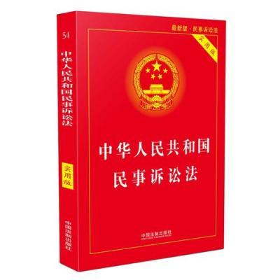 中華人民共和國民事訴訟法(實用版)