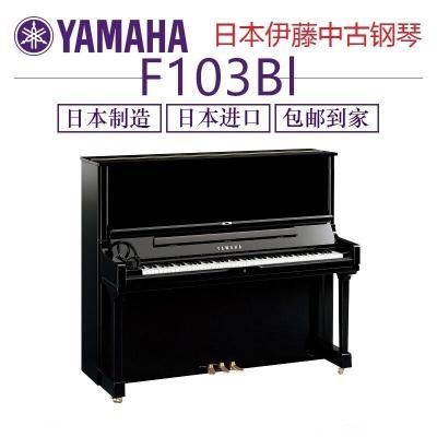 【二手A+】雅馬哈鋼琴 YAMAHA F101 F102 F103 F103Bl1983-1985年 科特迪瓦紫檀木色