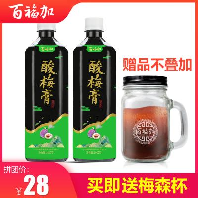 湖北特產百福加酸梅膏1000g*2濃縮飲料 濃縮酸梅湯 烏梅汁原料量販裝