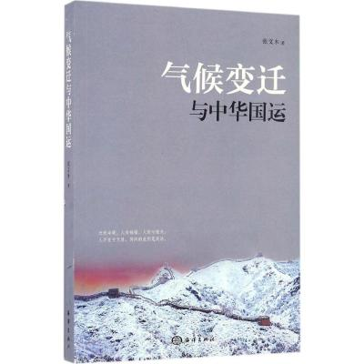 气候变迁与中华国运 张文木 著 专业科技 文轩网
