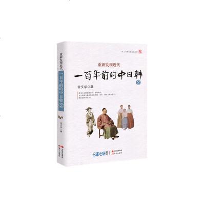 0905重新发现近代:一百年前的中日韩(第二部)