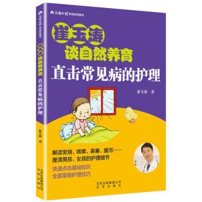 崔玉濤談自然養育 直擊常見病的護理
