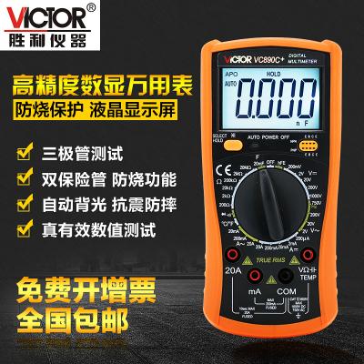 勝利儀器(VICTOR)數字萬用表VC890C+全保護多功能數顯式電工電壓電流表有線表筆