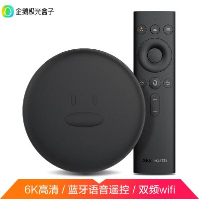 创维(skyworth) 企鹅极光1v 电视盒子 网络机顶盒6K高清智能语音遥控 双频wifi 蓝牙4.2