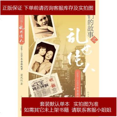 我們的故事之亂世佳人 梁鳳儀 人民文學出版社 9787020102495