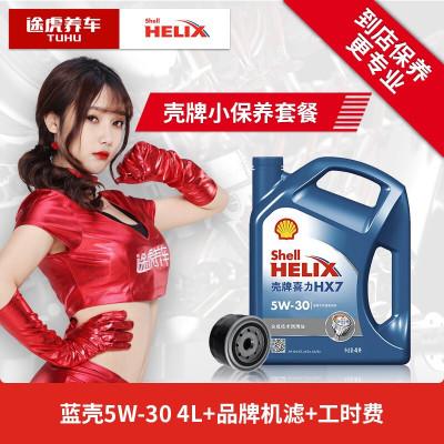 途虎养车 汽车小保养套餐 壳牌机油 送机滤含工时 蓝壳HX7 半合成 5W-30 4L