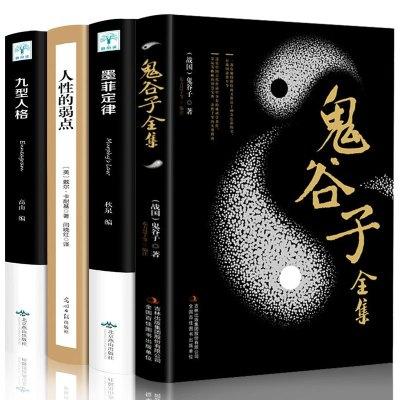 鬼谷子全集 人性的弱點 墨菲定律 九型人格 鬼谷子 卡耐基勵志成功圖書為人處世書籍