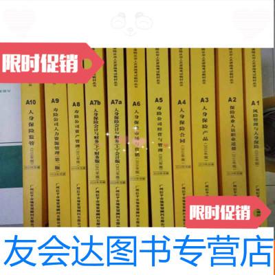 【二手9成新】人身保從業人員資格考試教材第二版2018版 9781540461522
