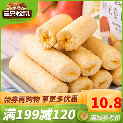 滿199減120【三只松鼠_鮮米卷160g】粗糧米果能量棒糙米卷膨化食品餅干雪米餅鮮米果