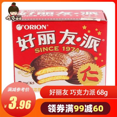 年货 好丽友 糕类 巧克力派 68g/盒(早餐休闲小食)
