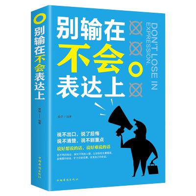 別輸在不會表達上的書正版 單本 高情商就是會好好說話 精準表達能力的書籍 說話技巧的書 學會表達與溝通 語言表達能力訓練