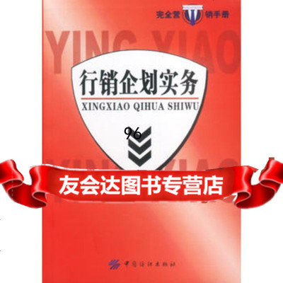 行銷企劃實務,賈冬婷,劉秀珍著976426015中國紡織出版社 9787506426015