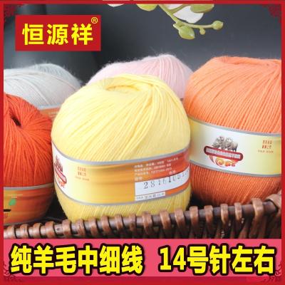恒源祥羊毛線手工編織純羊毛細線毛衣背心中細2816絨線團清倉50g