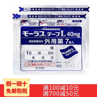 日本撒隆巴斯久光,Hisamitsu鎮痛貼紅花緩解風濕關節疼痛肩頸痛腰痛膏藥貼久光膏藥貼2袋14枚 40mg