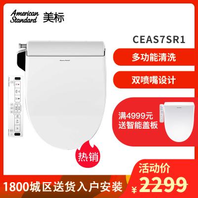 美标卫浴智能马桶盖 坐便盖全功能带遥控 明韵系列CEAS7SR1