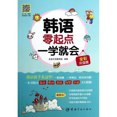 正版 韩语零起点一学就会 卓言外语教研组 中国宇航出版社 9787515905600 书籍