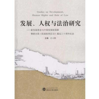 發展、人權與法治研究:新發展理念與中國發展權保障 暨聯合國《發展權利宣言》通過三十周年紀念
