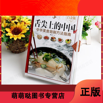 正版   舌尖上的中國 美食烹飪小吃書籍 菜譜書家常菜大全圖解做法做菜美食書籍 炒菜煲湯川菜湘菜等地方大眾特色小吃菜