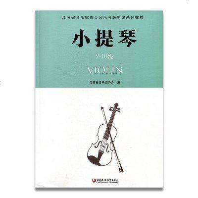 正版 (新版)小提琴9-10级 江苏省音乐家协会音乐考级教材 江苏凤凰教育出版社