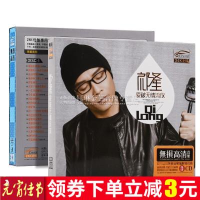 祁隆cd碟片 正版專輯流行傷感網絡情歌曲汽車載CD光盤音樂唱片