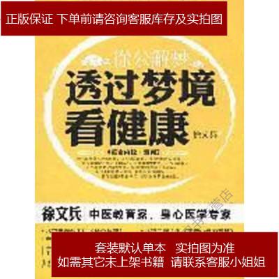 徐公解夢 徐文兵 廣東經濟出版社 9787545405514