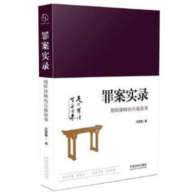 正版書籍 罪案實錄:刑辯律師的壓箱故事 9787509381601 中國法制出版社