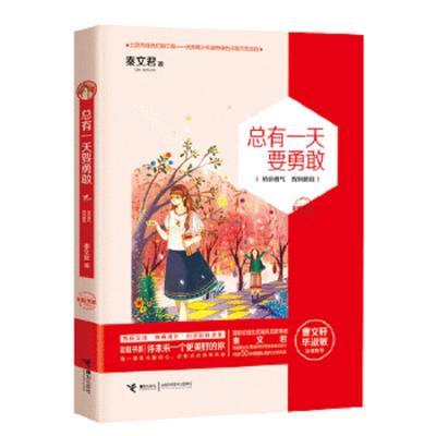 正版 彩虹書系:總有一天要勇敢 秦文君 接力出版社 97875448420