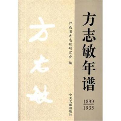 方志敏年譜(1899-1935)江西省方志敏研究會9787507328295中央文獻出版社