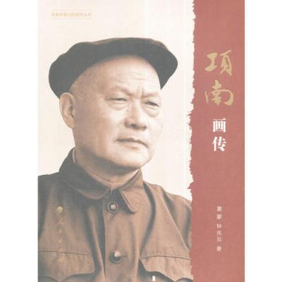 项南画传(改革开放元勋画传丛书)