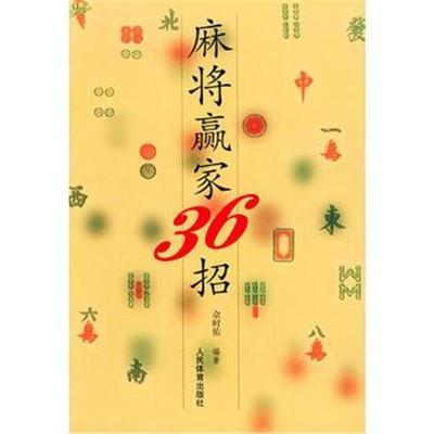 麻将赢家36招佘时佑9787500922032人民体育出版社