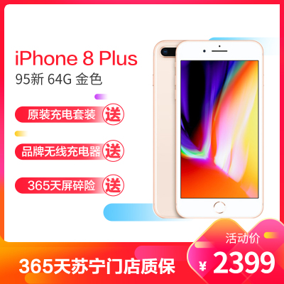 分期免三息【二手95新】苹果/Apple iPhone8Plus 64G 国行 二手手机 二手8P 苹果8plus金色