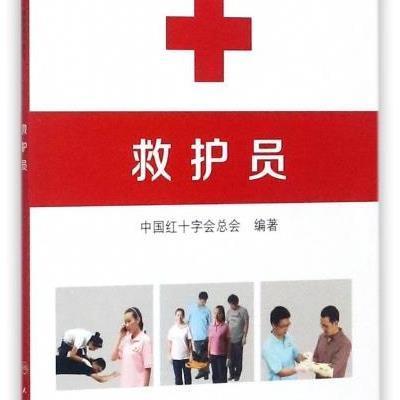 救護員(生命健康安全教育救護系列教材)