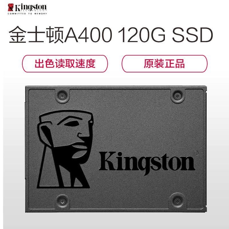 金士顿 固态硬盘 A400
