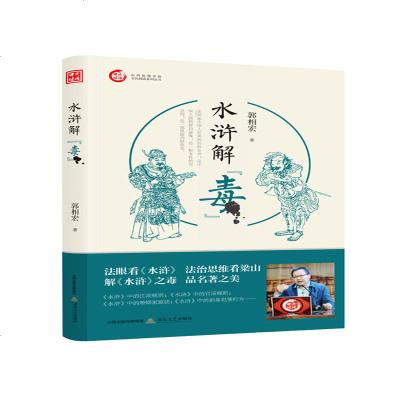 """0905水滸解""""毒"""""""