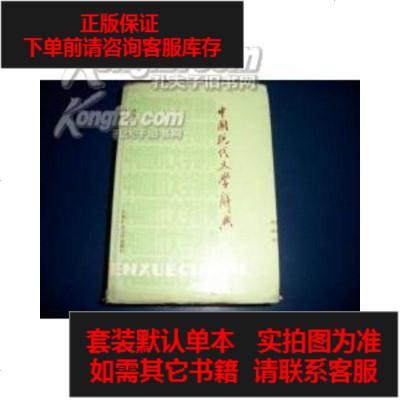 【二手8成新】【二手9成新】国现代文学词典 9787810210614