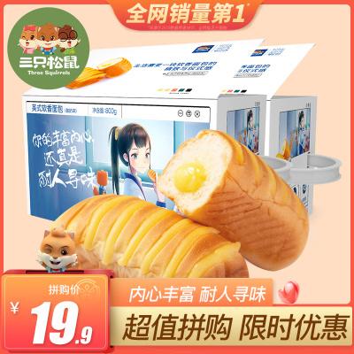 新品【三只松鼠_英式軟香面包800g/箱】營養早餐食品奶酪味夾心蛋糕糕點