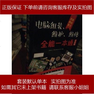 电脑组装、维护、维修能通(彩版) 9787115467706